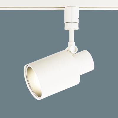 PANASONIC LGB54150K ホワイト HomeArchi(ホームアーキ) [ダクトレール用LEDスポットライト(電球色)]