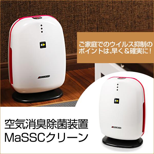 【送料無料】FUJICO MC-VIIP ピンク MaSSC [空気消臭除菌装置 (8畳用)] 空気清浄 空清 消臭 殺菌 清潔 インフルエンザ PM2.5 花粉症 花粉 風邪 予防 健康 売れ筋 定番