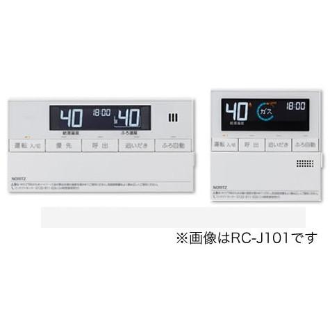 【送料無料】NORITZ RC-J101PE [台所・浴室用リモコン マルチセット(インターホン付タイプ・エコジョーズ用) ]