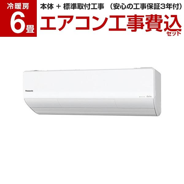 【標準設置工事セット】PANASONIC CS-220DX-W クリスタルホワイト エオリアXシリーズ [エアコン (主に6畳用)] 工事保証3年