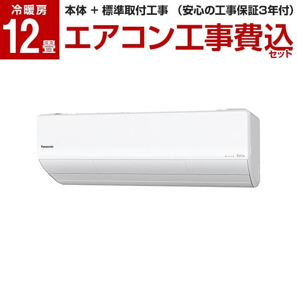 【標準設置工事セット】PANASONIC CS-360DX-W クリスタルホワイト エオリアXシリーズ [エアコン (主に12畳用)]