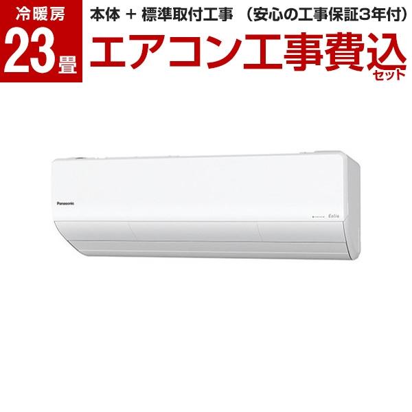 【標準設置工事セット】PANASONIC CS-710DX2-W クリスタルホワイト エオリアXシリーズ [エアコン (主に23畳用・単相200V)] 工事保証3年