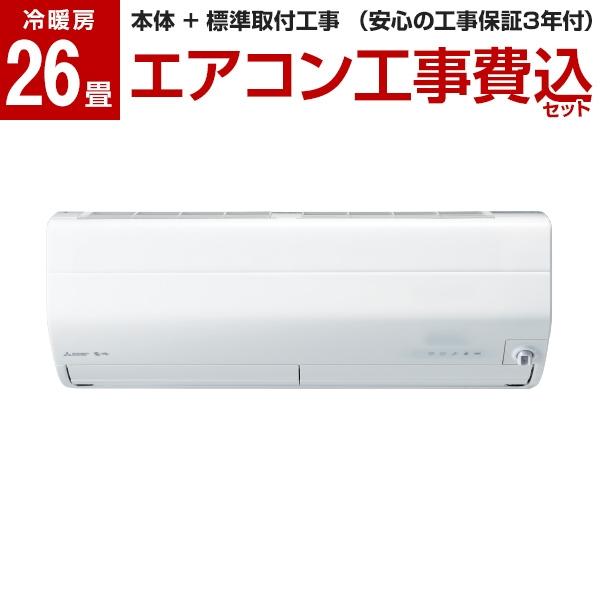 【標準設置工事セット】 MITSUBISHI MSZ-ZW8020S-W ピュアホワイト 霧ヶ峰 Zシリーズ [エアコン (主に26畳 単相200V対応)] 工事保証3年