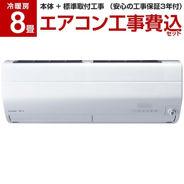 【標準設置工事セット】 MITSUBISHI MSZ-ZXV2520-W ピュアホワイト 霧ヶ峰 Zシリーズ [エアコン(主に8畳用)] 工事保証3年