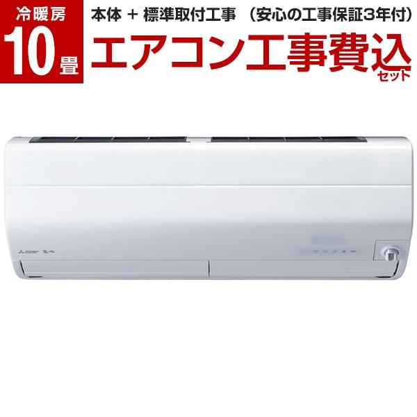 【標準設置工事セット】 MITSUBISHI MSZ-ZXV2820-W ピュアホワイト 霧ヶ峰 Zシリーズ [エアコン(主に10畳用)] 工事保証3年 2020年