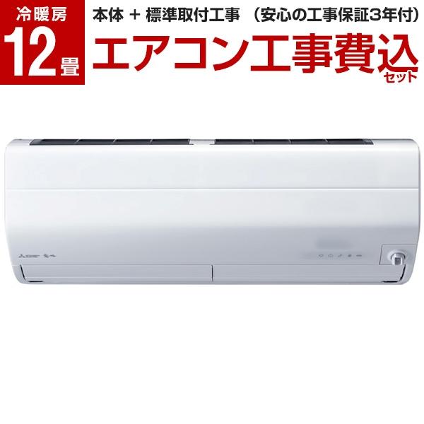 【標準設置工事セット】 MITSUBISHI MSZ-ZXV3620S-W ピュアホワイト 霧ヶ峰 Zシリーズ [エアコン(主に12畳用・単相200V)] 工事保証3年 2020年