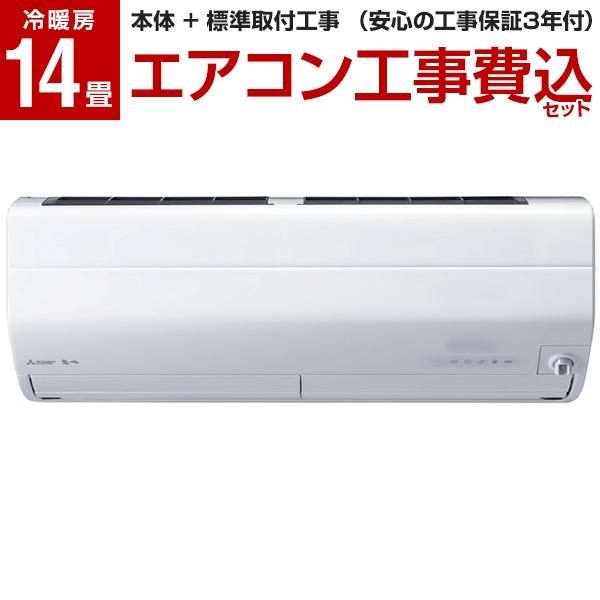 【標準設置工事セット】 MITSUBISHI MSZ-ZXV4020S-W ピュアホワイト 霧ヶ峰 Zシリーズ [エアコン(主に14畳用・単相200V)] 工事保証3年 2020年