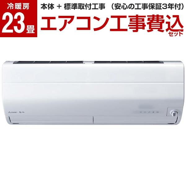 【標準設置工事セット】 MITSUBISHI MSZ-ZXV7120S-W ピュアホワイト 霧ヶ峰 Zシリーズ [エアコン(主に23畳用・単相200V)] 工事保証3年 2020年