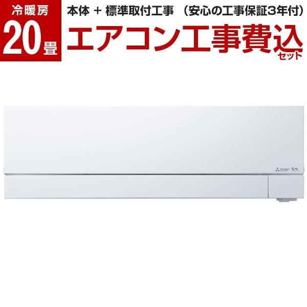 【標準設置工事セット】 MITSUBISHI MSZ-FZV6320S-W ピュアホワイト 霧ヶ峰 FZシリーズ [エアコン(主に20畳用・単相200V)] 工事保証3年