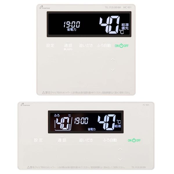 パーパス TC-901 900シリーズ [ガス給湯器用セットリモコン (浴室+台所・標準タイプ・インターホン付)]