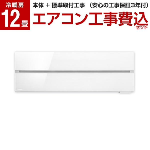 【標準設置工事セット】MITSUBISHI MSZ-FL3620-W パウダースノウ 霧ヶ峰 FLシリーズ [エアコン (主に12畳)]