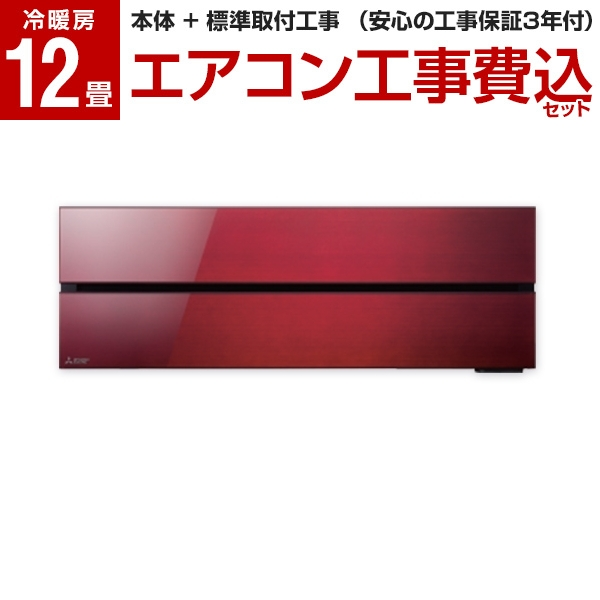 【標準設置工事セット】MITSUBISHI MSZ-FL3620-R ボルドーレッド 霧ヶ峰 FLシリーズ [エアコン (主に12畳)]