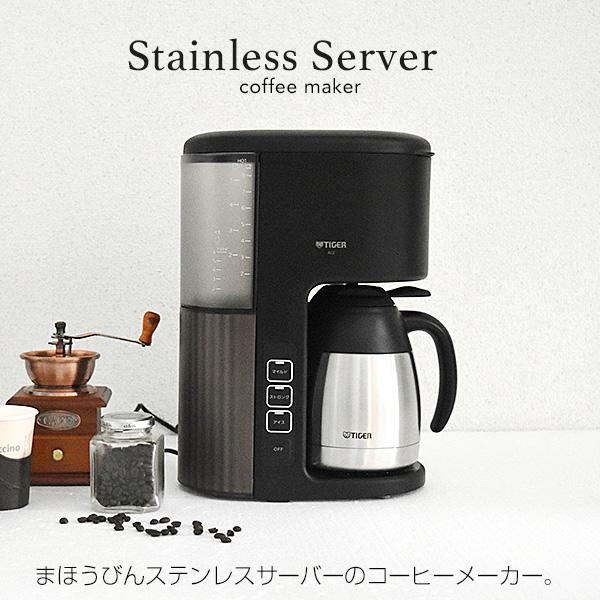 アイス など3つのコースを搭載したコーヒーメーカー 品質保証 タイガー コーヒーメーカー 2~8杯 ACE-S080 カフェブラック 手軽 真空ステンレスサーバー 人気ブレゼント おいしい マイコン 簡単 TIGER 1.08L