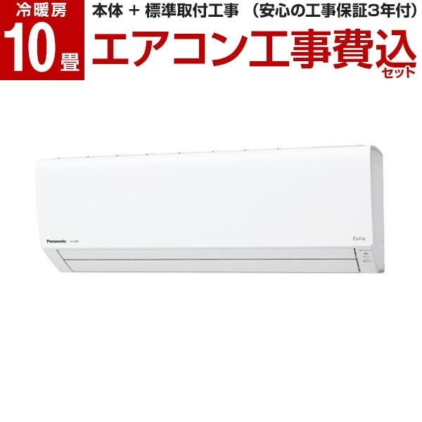 【標準設置工事セット】 PANASONIC CS-J289C クリスタルホワイト エオリアJシリーズ [エアコン (主に10畳用)]