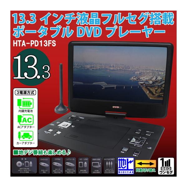 ヒロコーポレーション 13.3インチフルセグ塔載ポータブルDVDプレーヤー 13型 持ち運び ワンセグ 地デジ 3電源対応 180°回転 ドライブ USB アウトドア 車 HTA-PD13FS