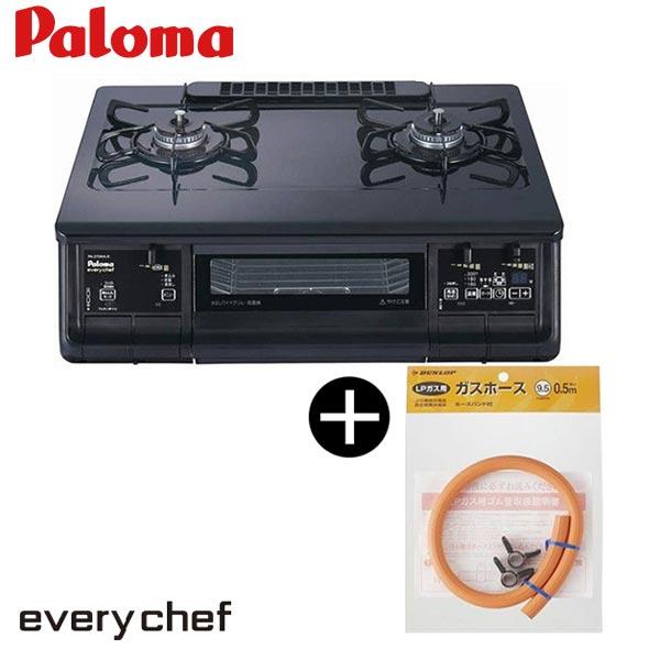 パロマ PA-370WA-L LP ブラック everychef(エブリシェフ) + 対応ガスホース(0.5m) [ガスコンロ (プロパンガス用 左強火力 2口)] プロパン 魚焼き 両面 グリル 煮込み機能 オートメニュー機能 paloma 調理