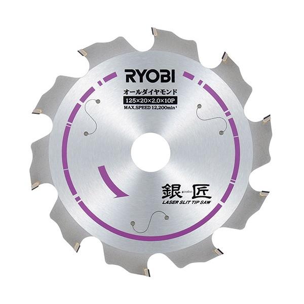 リョービ(RYOBI) 4912001 銀匠 [オールダイヤチップソー 125×2.0×1.5×10P]