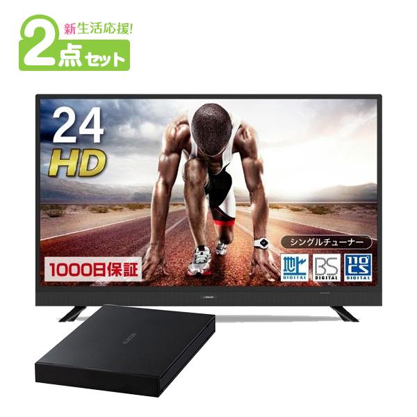 新生活 家電セット 新生活応援 新品 テレビ録画用HDDセット 2点セット テレビ 24型 HDD 500GB 24インチ 外付けハードディスク 一人暮らし 1人暮らし 家電 セット 設置 設置料金別途 maxzen