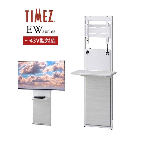 壁面スタンド テレビスタンド 壁掛け テレビ テレビ台 ハヤミ工産 EW-72W ホワイト [壁面スタンド(~43V型対応)] メーカー直送