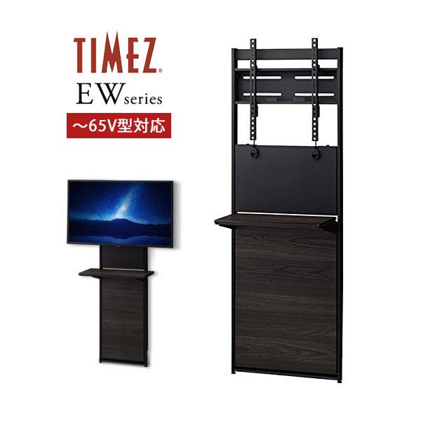 壁面スタンド テレビスタンド ~65V型対応 壁掛け テレビ ハヤミ工産 EW-74B ブラック メーカー直送