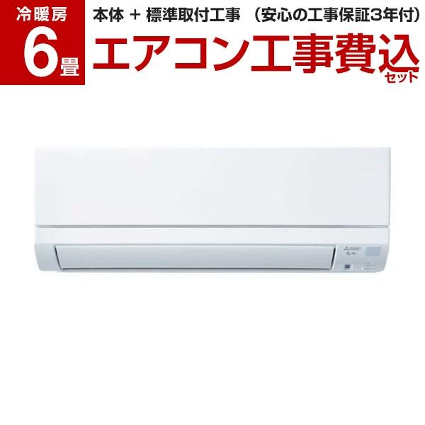 【標準設置工事セット】 MITSUBISHI MSZ-GE2220-W ピュアホワイト 霧ヶ峰 GEシリーズ [エアコン (主に6畳用)]