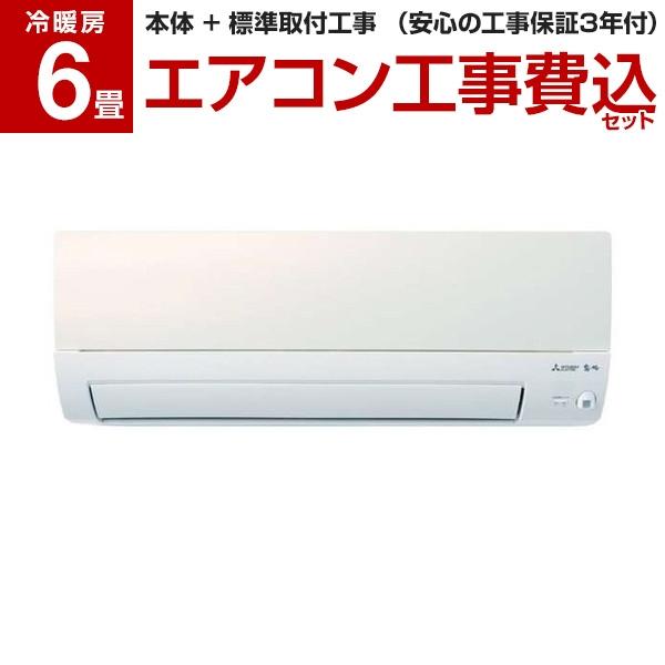 【標準設置工事セット】 MITSUBISHI MSZ-S2220-W パールホワイト 霧ヶ峰 Sシリーズ [エアコン (主に6畳用)]