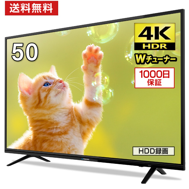 【1500円OFFクーポン配布中】テレビ 50型 4K対応 液晶テレビ 4K 50インチ メーカー1,000日保証 HDR対応 地デジ・BS・110度CSデジタル 外付けHDD録画機能 ダブルチューナー maxzen マクスゼン JU50SK04