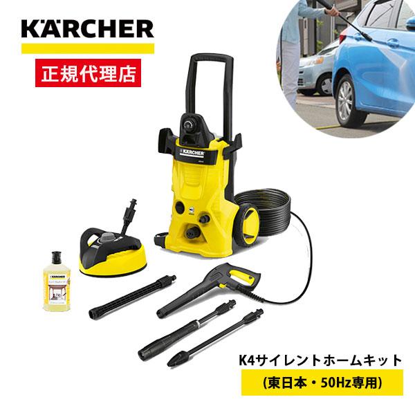ケルヒャー 高圧洗浄機 静音モデル K4サイレント ホームキット (東日本・50Hz専用) 【メーカー3年保証】