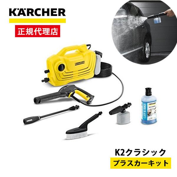 ケルヒャー 高圧洗浄機 軽量&コンパクトタイプ K2クラシックプラスカーキット (50Hz/60Hz共用)