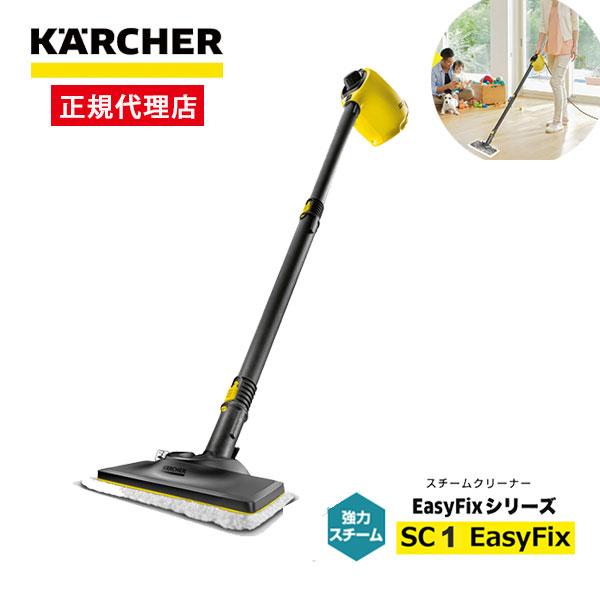 ケルヒャー スチームクリーナー SC 1 EasyFix