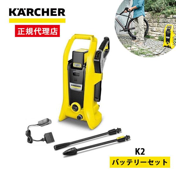 【キャンペーン対象商品】 ケルヒャー 高圧洗浄機 コードレスタイプ K2バッテリーセット 便利 バッテリータイプ 軽量 パワフル 洗浄力そのまま どこでも使える 持ち運び便利 使いやすい