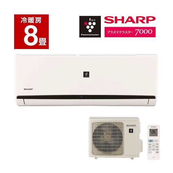 SHARP シャープ AY-J25DH プラズマクラスター7000 内部清浄 タイマー AY-J-DHシリーズ 暖房 冷房 [エアコン(主に8畳用)](レビューを書いてプレゼント!実施商品~5/26まで) AYJ25DH