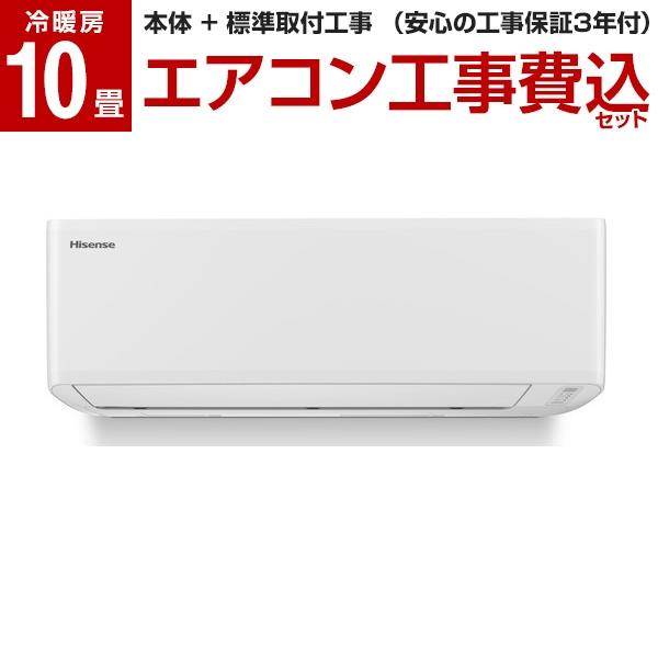 【標準設置工事セット】Hisense HA-S28C-W [エアコン (主に10畳用)]