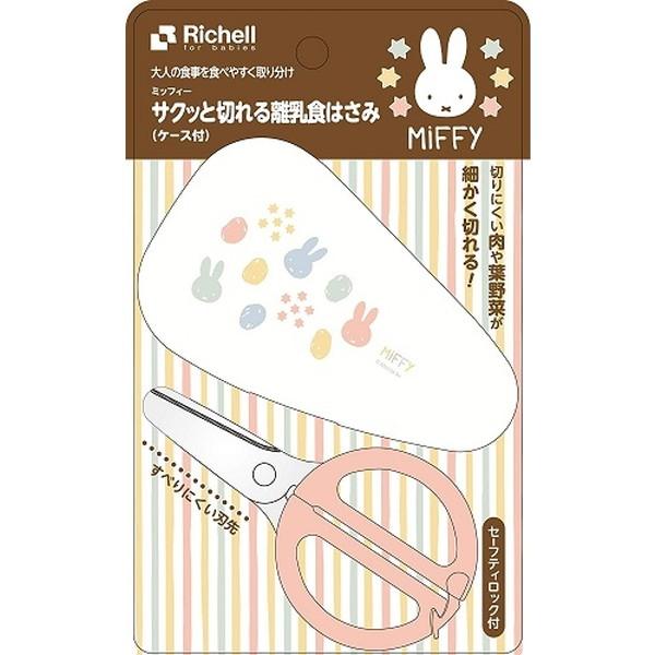 サクッと切れる離乳食はさみ Richell ミッフィー サクッと切れる離乳食はさみ ケース付き
