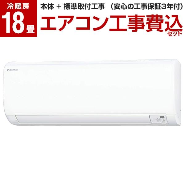 【標準設置工事セット】DAIKIN S56XTEV-W ホワイト Eシリーズ [エアコン(主に18畳用・単相200V・室外電源)]