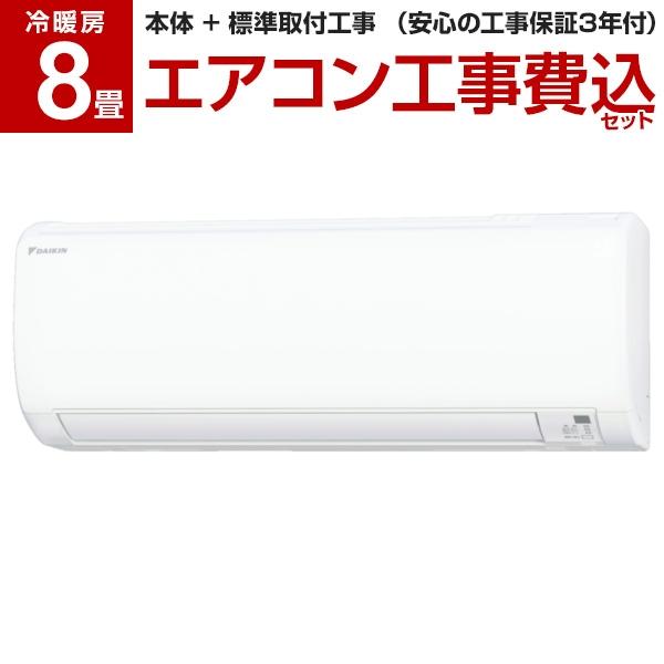 【標準設置工事セット】DAIKIN S25XTES-W ホワイト Eシリーズ [エアコン (主に8畳用)]