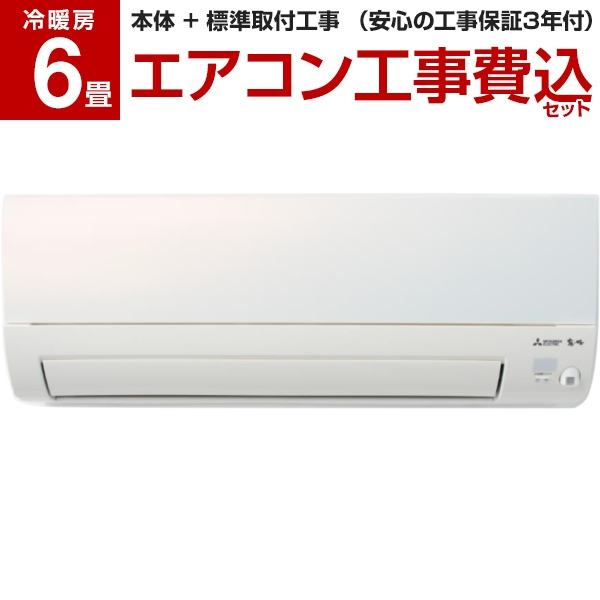 【標準設置工事セット】MITSUBISHI MSZ-AXV2220-W パールホワイト 霧ヶ峰 Style AXVシリーズ [エアコン (主に6畳)]