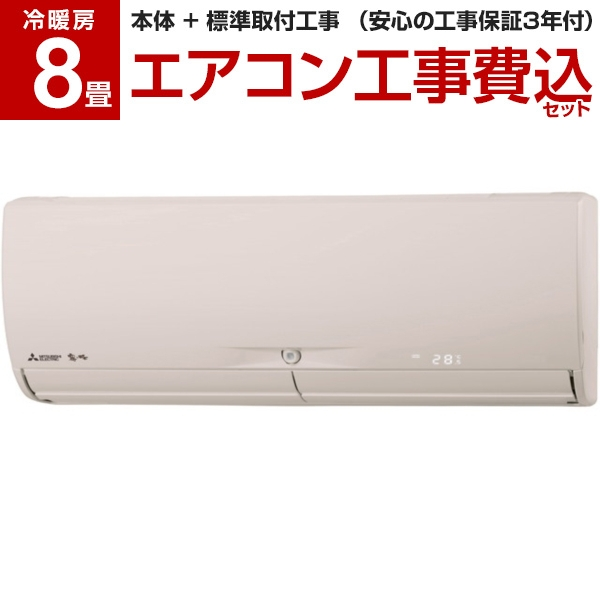 【標準設置工事セット】MITSUBISHI MSZ-JXV2520-T ブラウン 霧ヶ峰 JXVシリーズ [エアコン (主に8畳)]