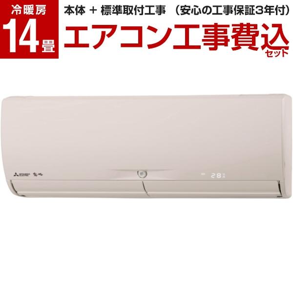 【標準設置工事セット】MITSUBISHI MSZ-JXV4020S-T ブラウン 霧ヶ峰 JXVシリーズ [エアコン (主に14畳 200V対応)]