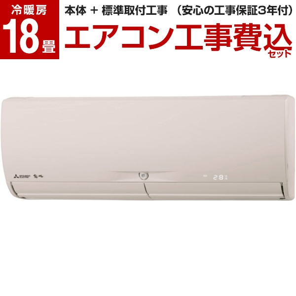 【標準設置工事セット】MITSUBISHI MSZ-JXV5620S-T ブラウン 霧ヶ峰 JXVシリーズ [エアコン (主に18畳 200V対応)]