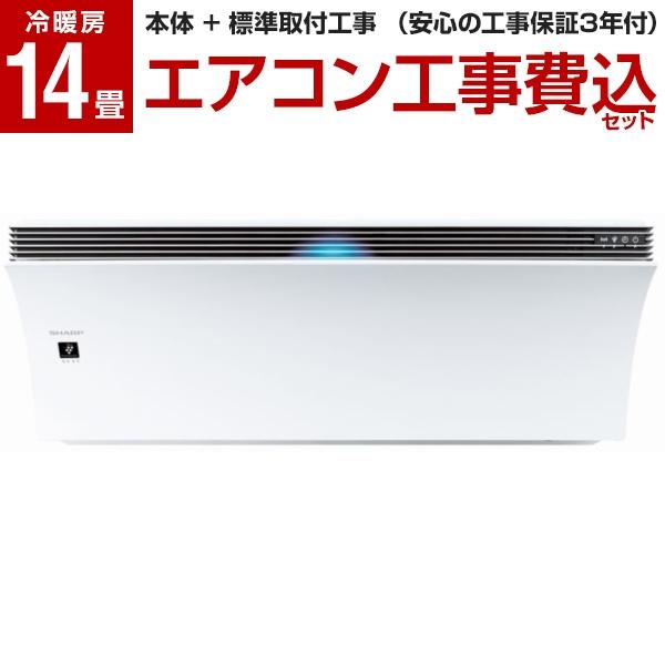 【標準設置工事セット】SHARP AY-L40P-W ホワイト系 Airest(エアレスト) L-Pシリーズ [エアコン (主に14畳)] 2020年