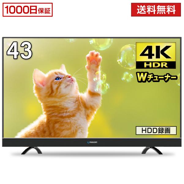 テレビ 43型 43インチ 4K対応 液晶テレビ JU43SK03 メーカー1,000日保証 地上・BS・110度CSデジタル 外付けHDD録画機能 ダブルチューナーmaxzen マクスゼン