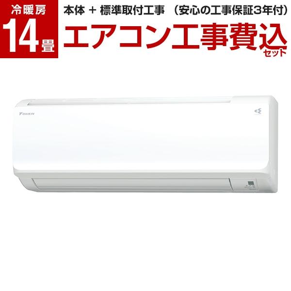 【標準設置工事セット】DAIKIN S40XTCXP-W ホワイト CXシリーズ [エアコン (主に14畳用・電源200V対応)] 2020年