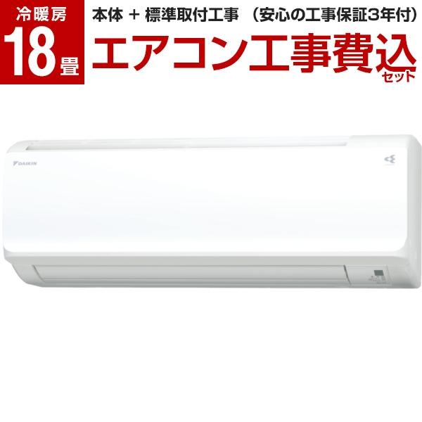 【標準設置工事セット】DAIKIN S56XTCXP-W ホワイト CXシリーズ [エアコン (主に18畳用・電源200V対応)] 2020年