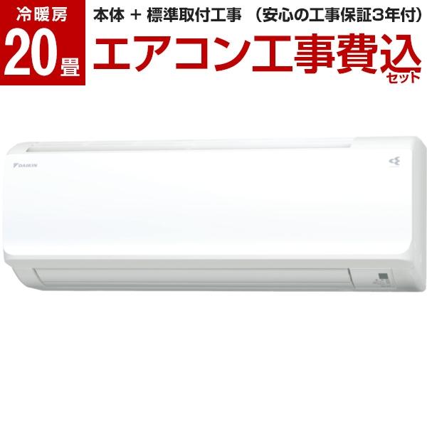 【標準設置工事セット】DAIKIN S63XTCXP-W ホワイト CXシリーズ [エアコン (主に20畳用・電源200V対応)] 2020年