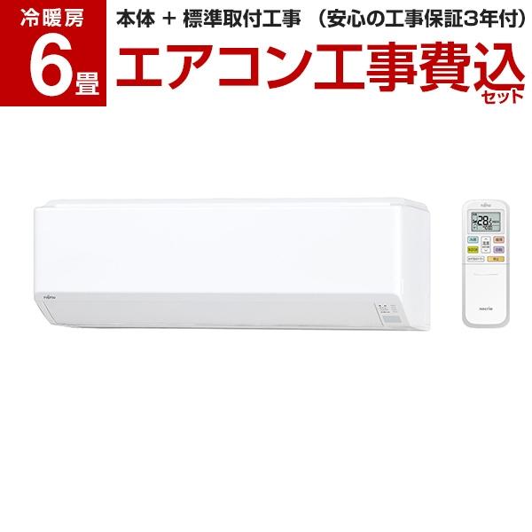 【標準設置工事セット】富士通ゼネラル AS-C22K-W ホワイト nocria Cシリーズ [エアコン (主に6畳用)]
