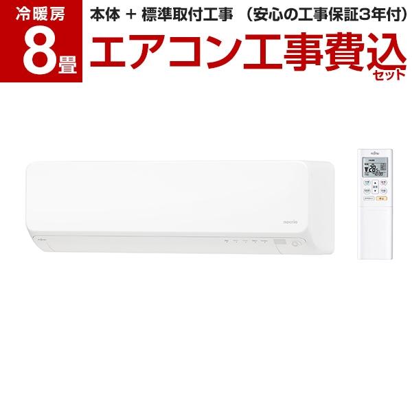 【標準設置工事セット】富士通ゼネラル AS-D25K-W ホワイト nocria Dシリーズ [エアコン (主に8畳用)]