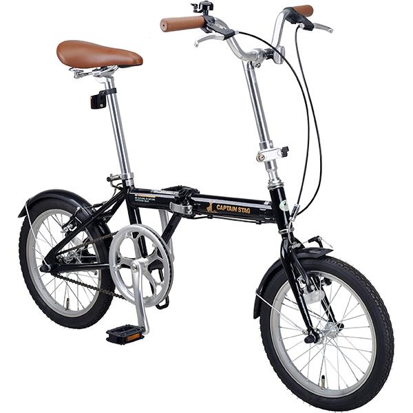 CAPTAIN STAG AL-FDB161 (ブラック) [折り畳み自転車(16インチ)] メーカー直送