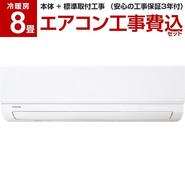 【標準設置工事セット】東芝 RAS-2510TM-W [エアコン (主に8畳用)]