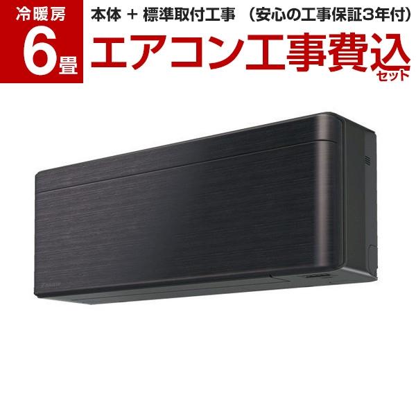 【標準設置工事セット】DAIKIN S22XTSXS-K ブラックウッド risora SXシリーズ [エアコン (主に6畳用)]